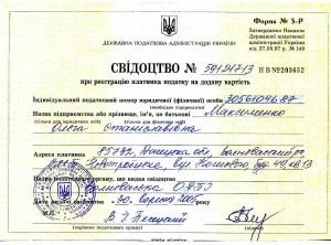 Свидетельство плательщика НДС Максименко О.С.