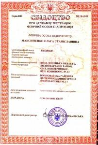 Свидетельство о регистрации Максименко О.С.